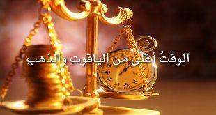 صورة بيت شعر عن الوقت،الوقت اغلي من الذهب و الياقوت