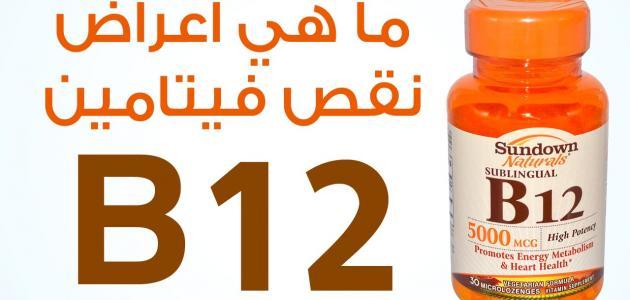 صورة فوائد فيتامين ب ١٢،كيف نحصل علي فيتامين ب12