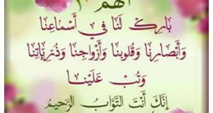 صورة ادعية صباح الخير بالصور،تحيات و اذكار صباحيه