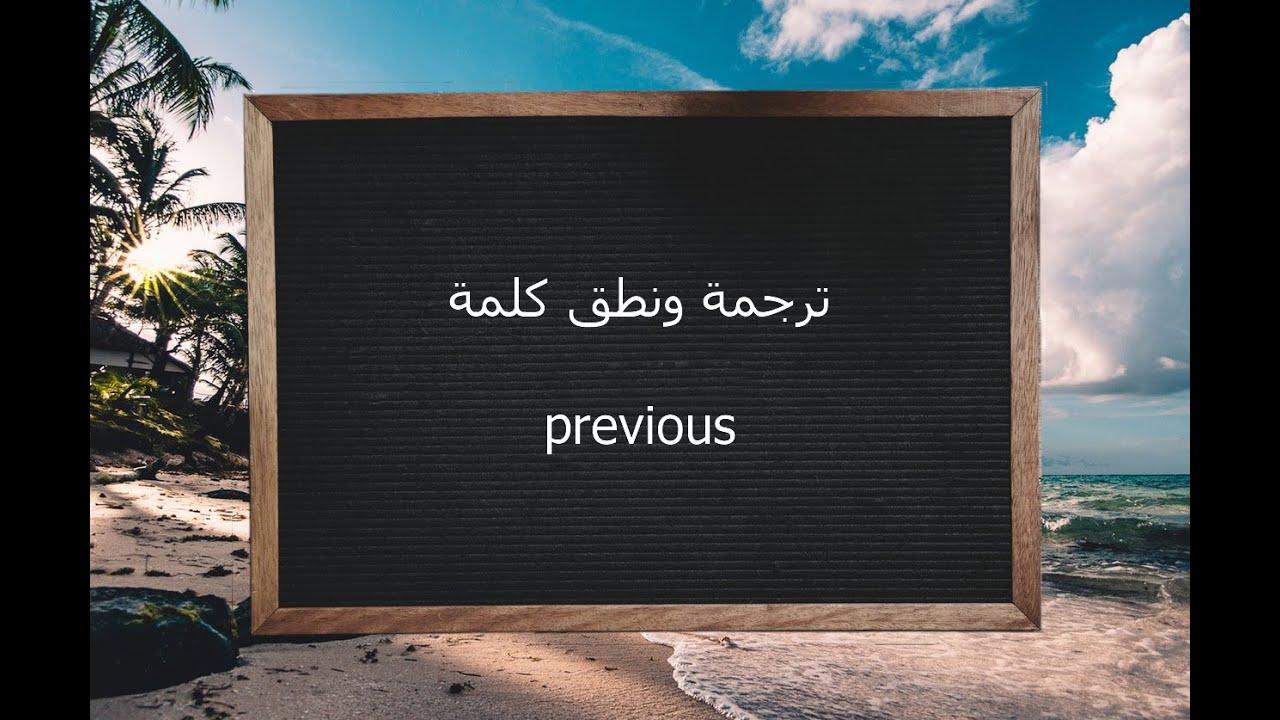 صورة معنى كلمة previous , اسرار عن كلمه previous