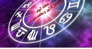 صورة ارب حظك اليوم , برجك بيقولك كيف حظك
