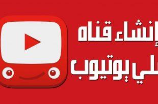 صورة كيفية فتح قناة على اليوتيوب , كيف تكسب من اليوتيوب بسهوله