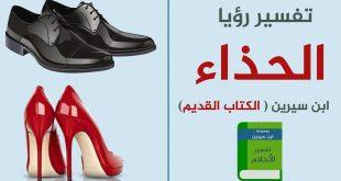 صورة الحذاء الجديد في المنام , الحذاء وعلاقته بمستقبلك فى المنام