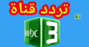 صورة تردد قناة mbc3 على النايل سات , اشهر واحلى قناة للاطفال