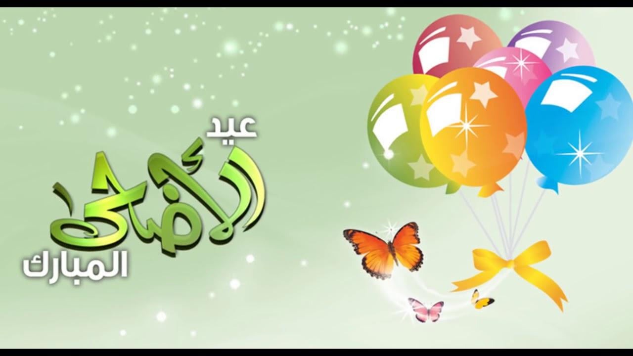 صورة صور عيد الكبير , البهجه والسرور بمراسم العيد الكبير