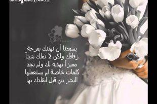 صورة كلمات للعروس من صديقتها , الصداقه والفرح بصديقتى العروسه