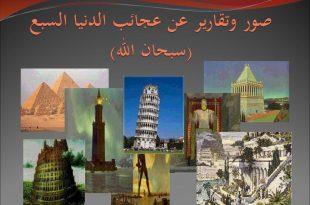 صورة عجائب الدنيا السبع بالصور , ما لم تعرفه عن عجائب الدنيا