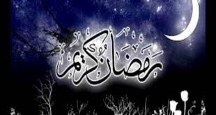 صورة رمضان شهر الخير والكرم , صور اسلامية لرمضان