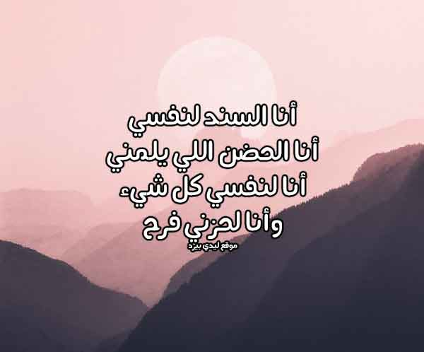 صورة كلام جميل عن نفسي , المدح باحلى كلام عن نفسى 5675 6
