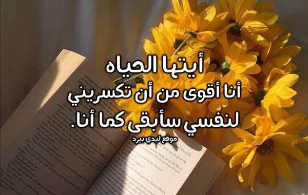 صورة كلام جميل عن نفسي , المدح باحلى كلام عن نفسى 5675