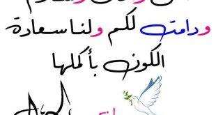 تهاني عيد الاضحى المبارك